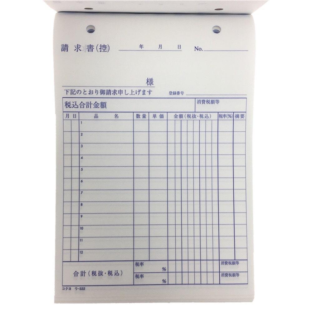 コクヨ 請求書 ウ-322×3冊組
