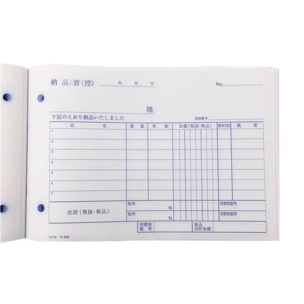 コクヨ 納品書 ウ-333×3冊組