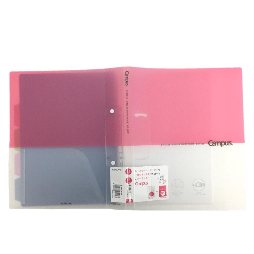 コクヨ キャンパス 2穴 バインダー B5 ピンク