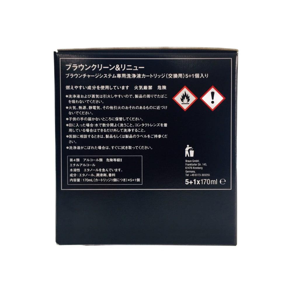ブラウン クリーン&リニュー 洗浄液 バリューパック CCR-5CR