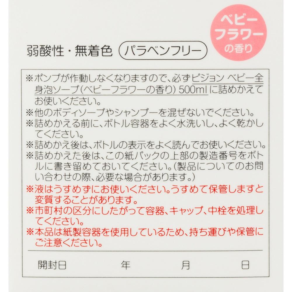 ピジョン 全身泡ソープ ベビーフラワーの香り 詰替用2回分 800ml