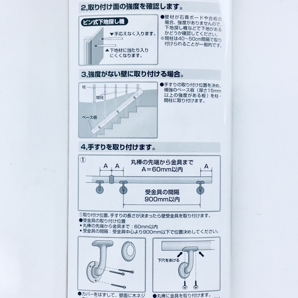 【SU】ぬくもり手すり階段用ストレート 35mm 4m