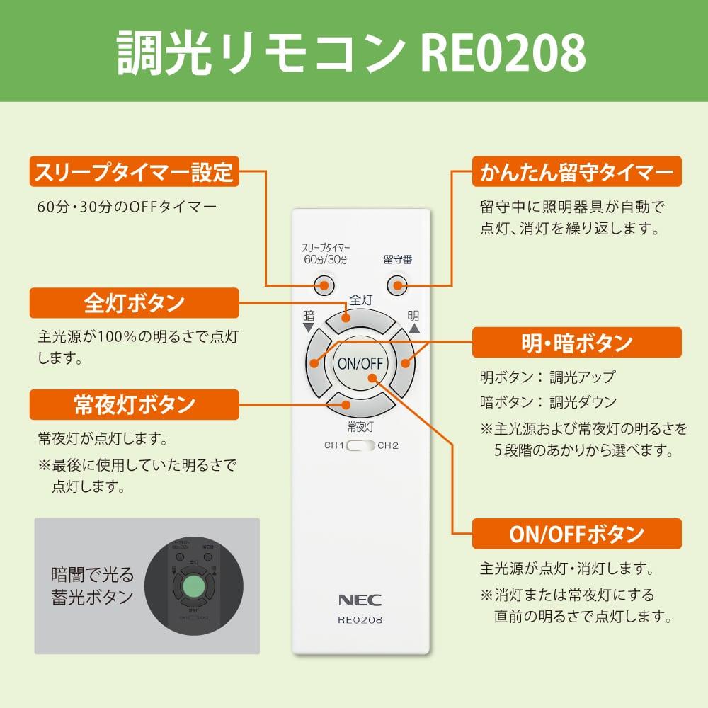 NEC LEDシーリング ~6畳 調光タイプ HLDZ06604