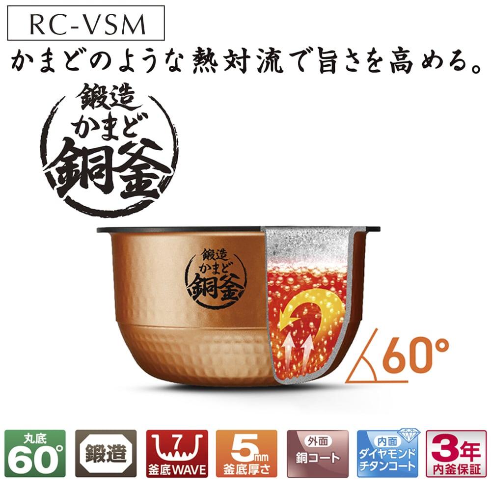 【数量限定】東芝炊飯器 RC-10VSM(RS)