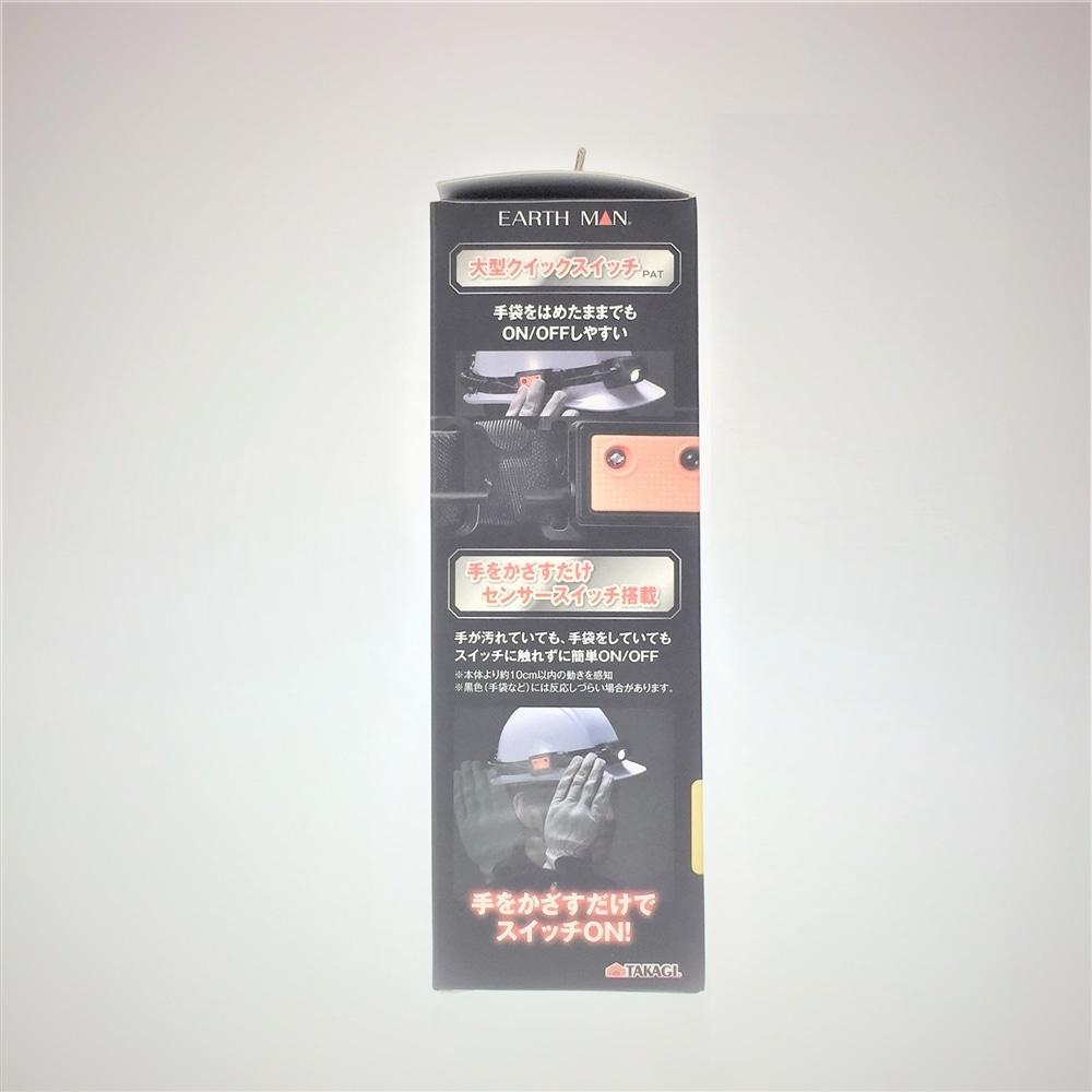 EARTH MAN 充電式LEDヘッドライト センサータイプ