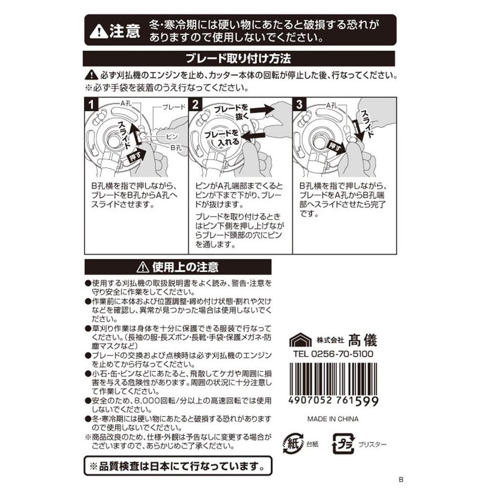 【数量限定】斬丸 ラクらくブレードカッター 替刃15枚入