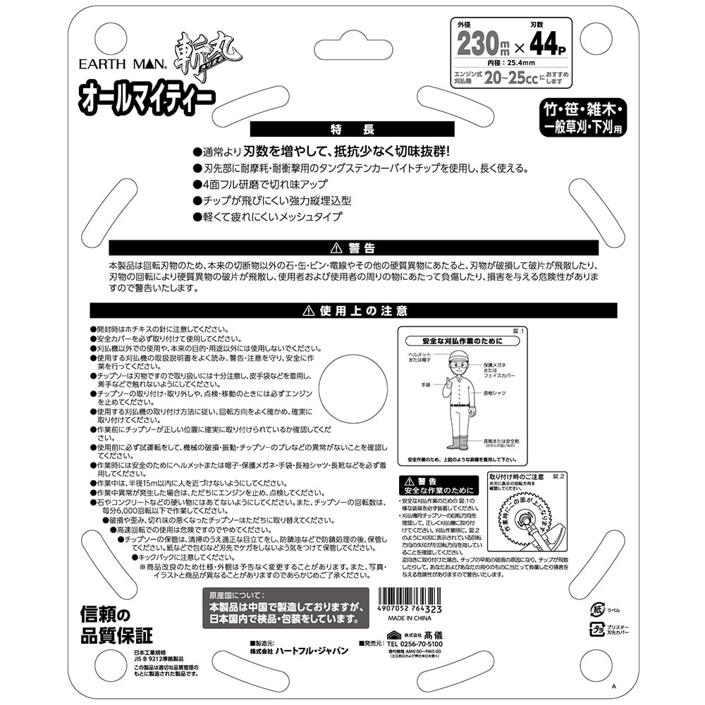斬丸 草刈オールマイティーチップソー 230×44P