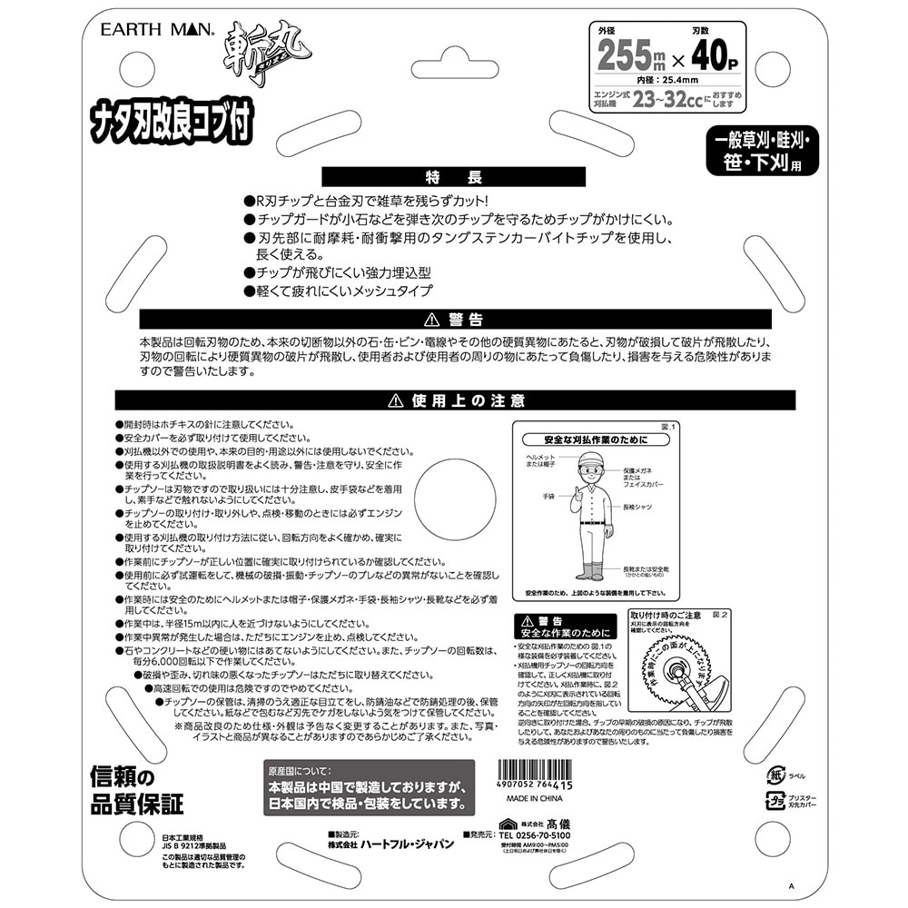 斬丸 草刈チップソー ナタ刃改良コブ付 255×40P