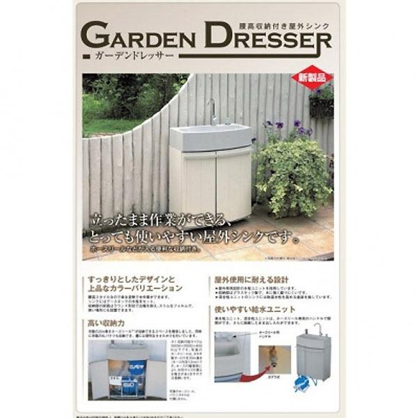 タキロン ガーデンドレッサー(腰高収納付屋外シンク) 単水栓 グレー 給水ユニット付【別送品】
