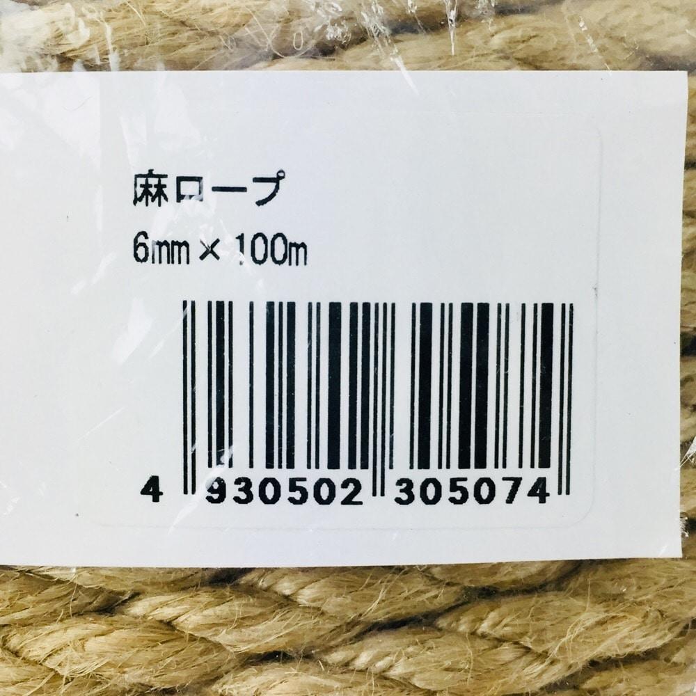 麻ロープ6mm×100m