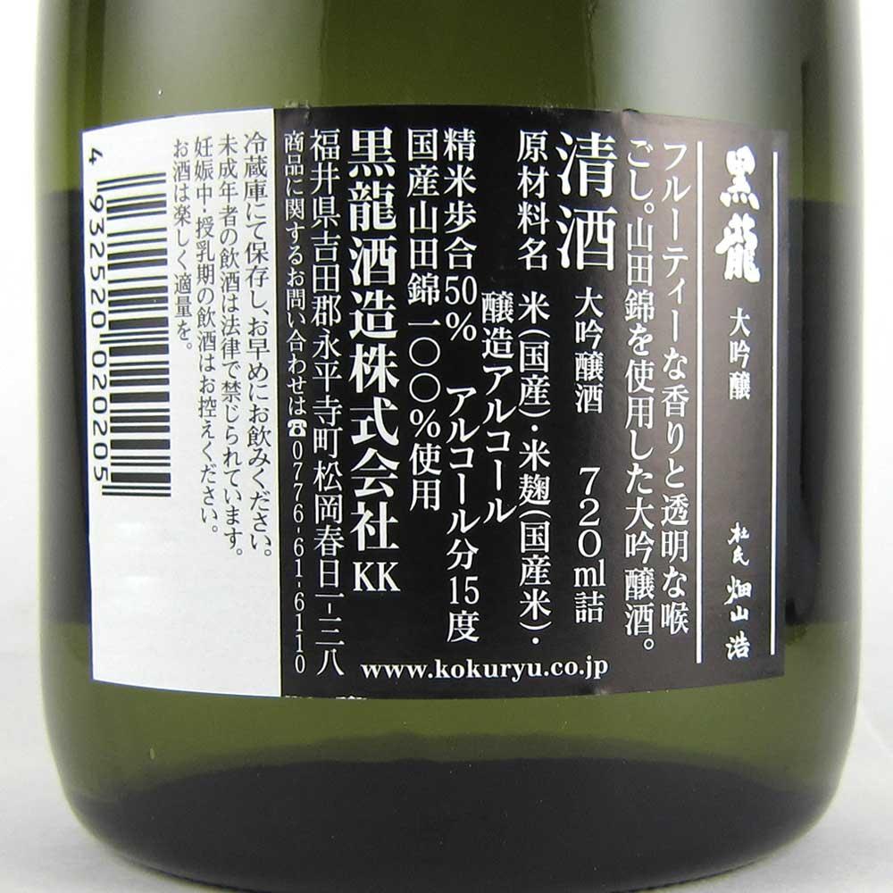 【数量限定】黒龍 大吟醸 720ml【別送品】