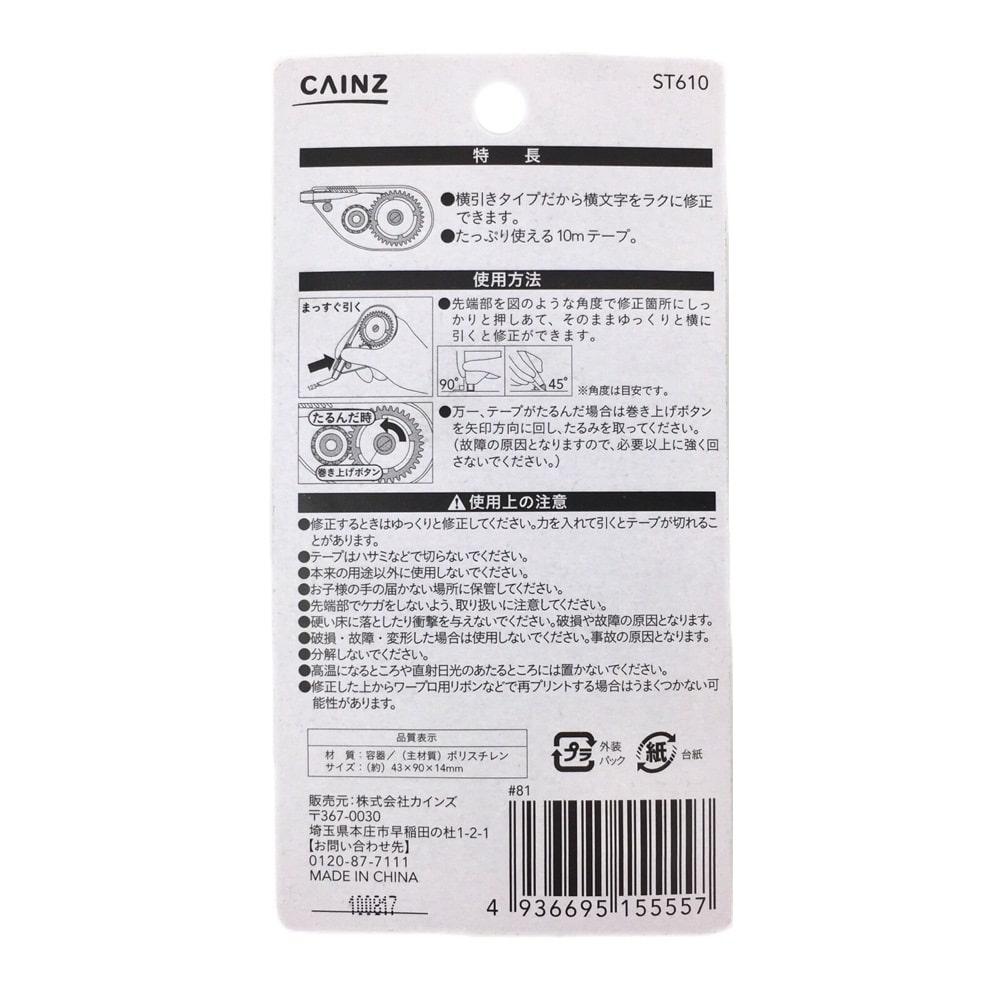 修正テープ6mm×10m(ST610)