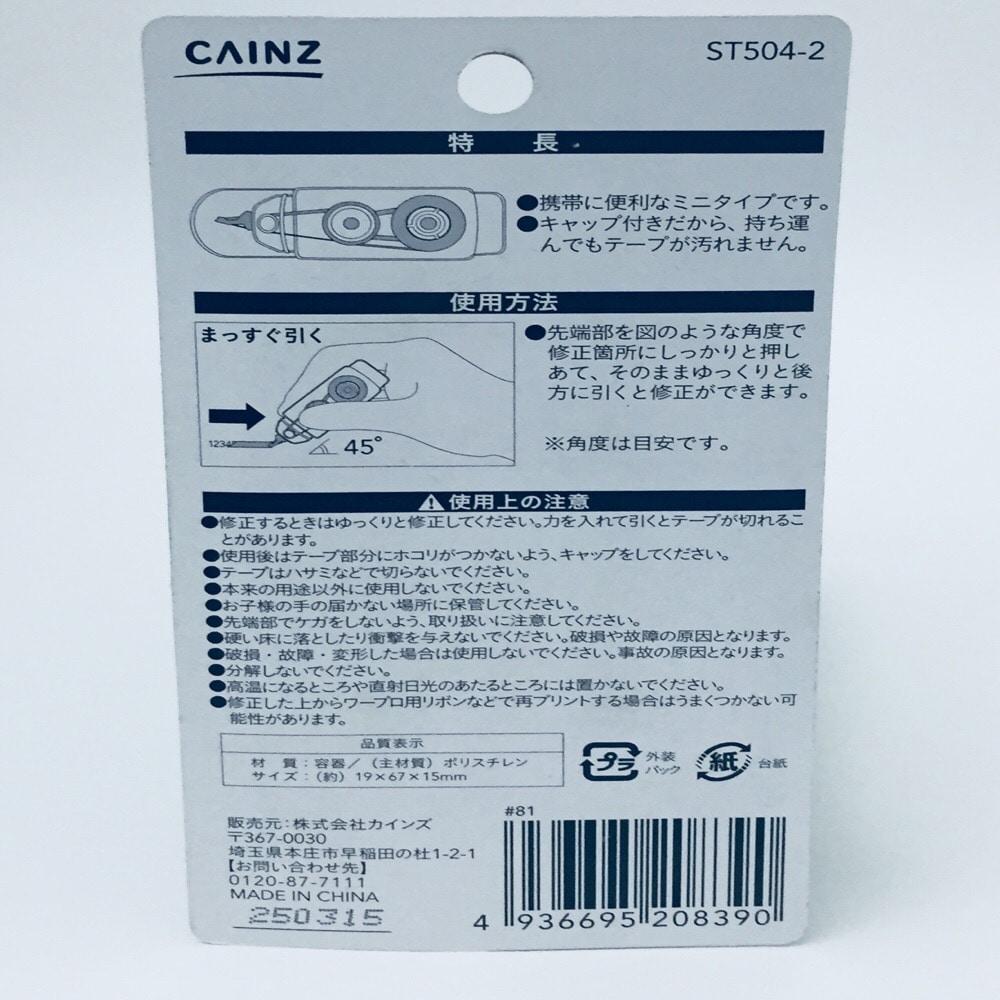 修正テープミニ 幅5mm×長さ4m 2個入 ST504-2