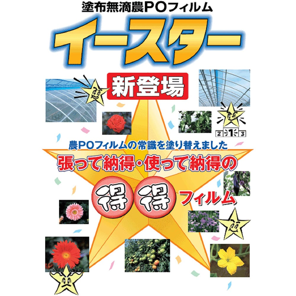 農PO イースター 0.1×135×100