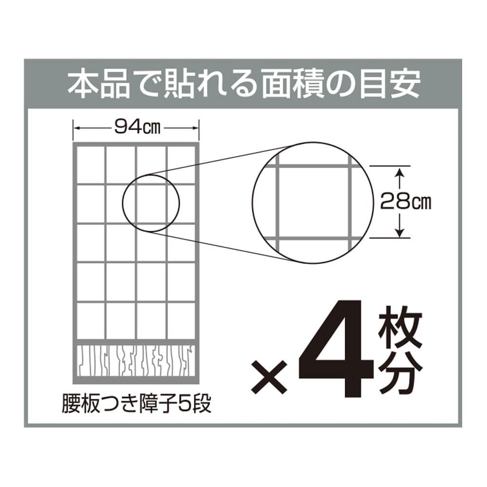2倍強く明るい障子紙 美濃判 無地 幅28cm×長さ18.8m