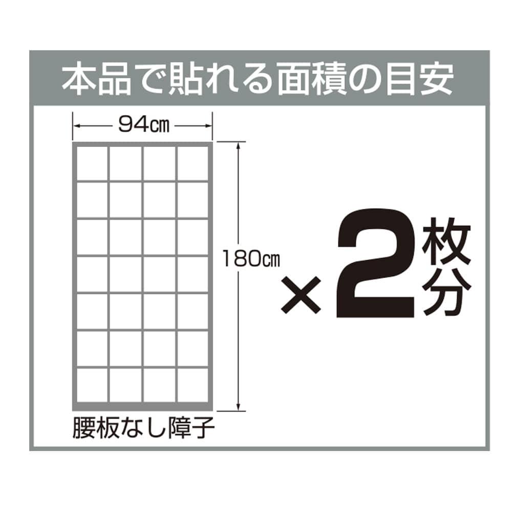 3倍強いアイロン障子紙 無地 幅94cm×長さ3.6m
