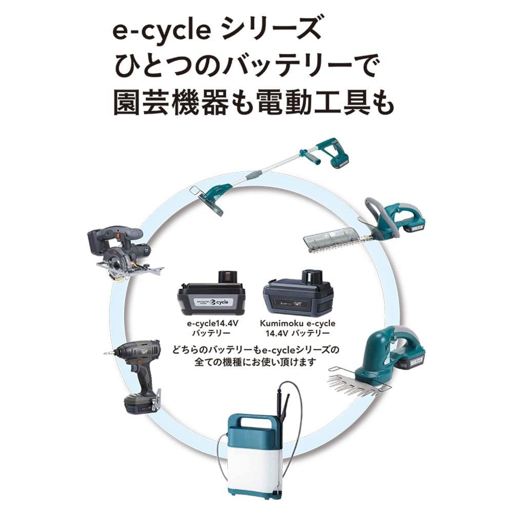 e-cycle 14.4V 充電芝生バリカン160mm