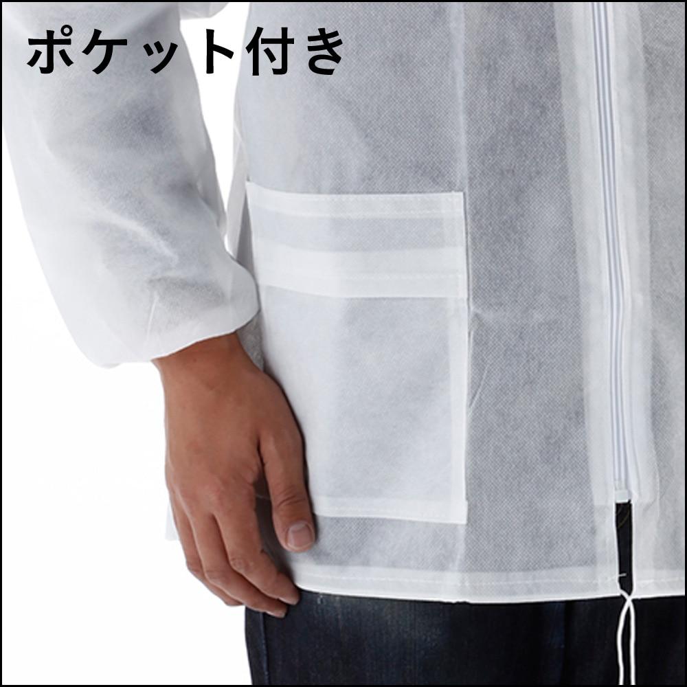 【数量限定】使い捨て不織布ヤッケ 3L