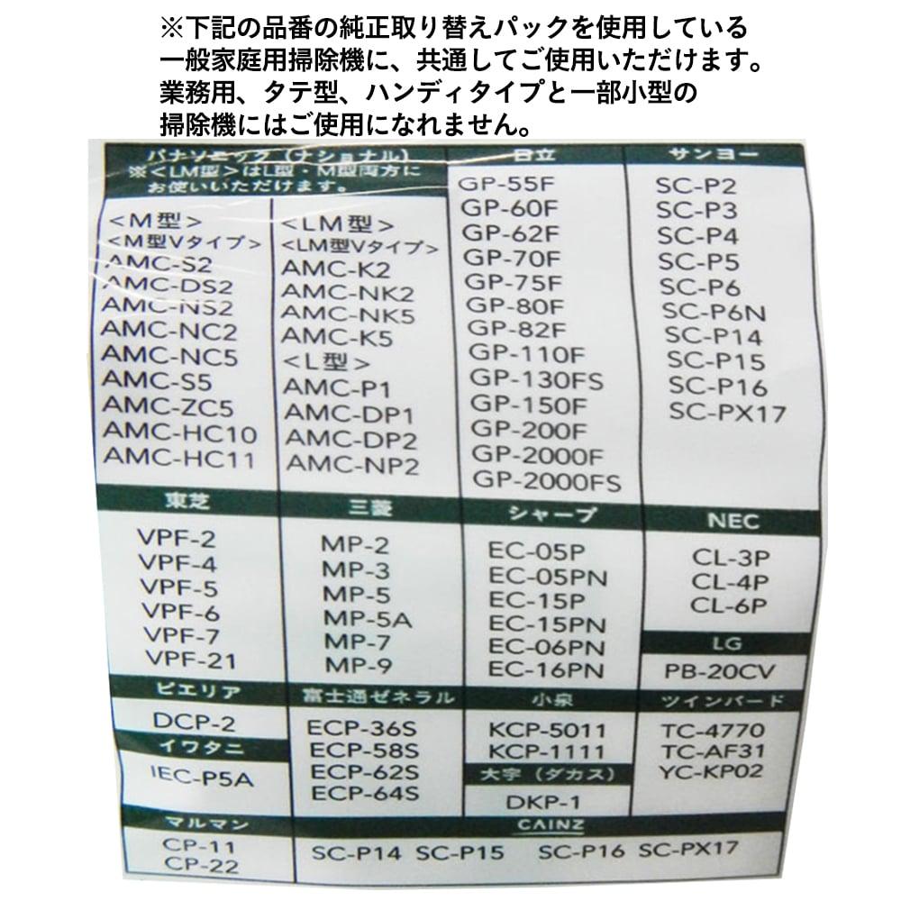 掃除機用取り替えパック 各社共通10P MC-CZ109