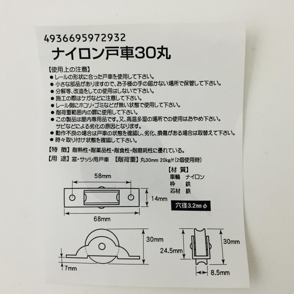 ヨコヅナナイロン戸車30mm丸