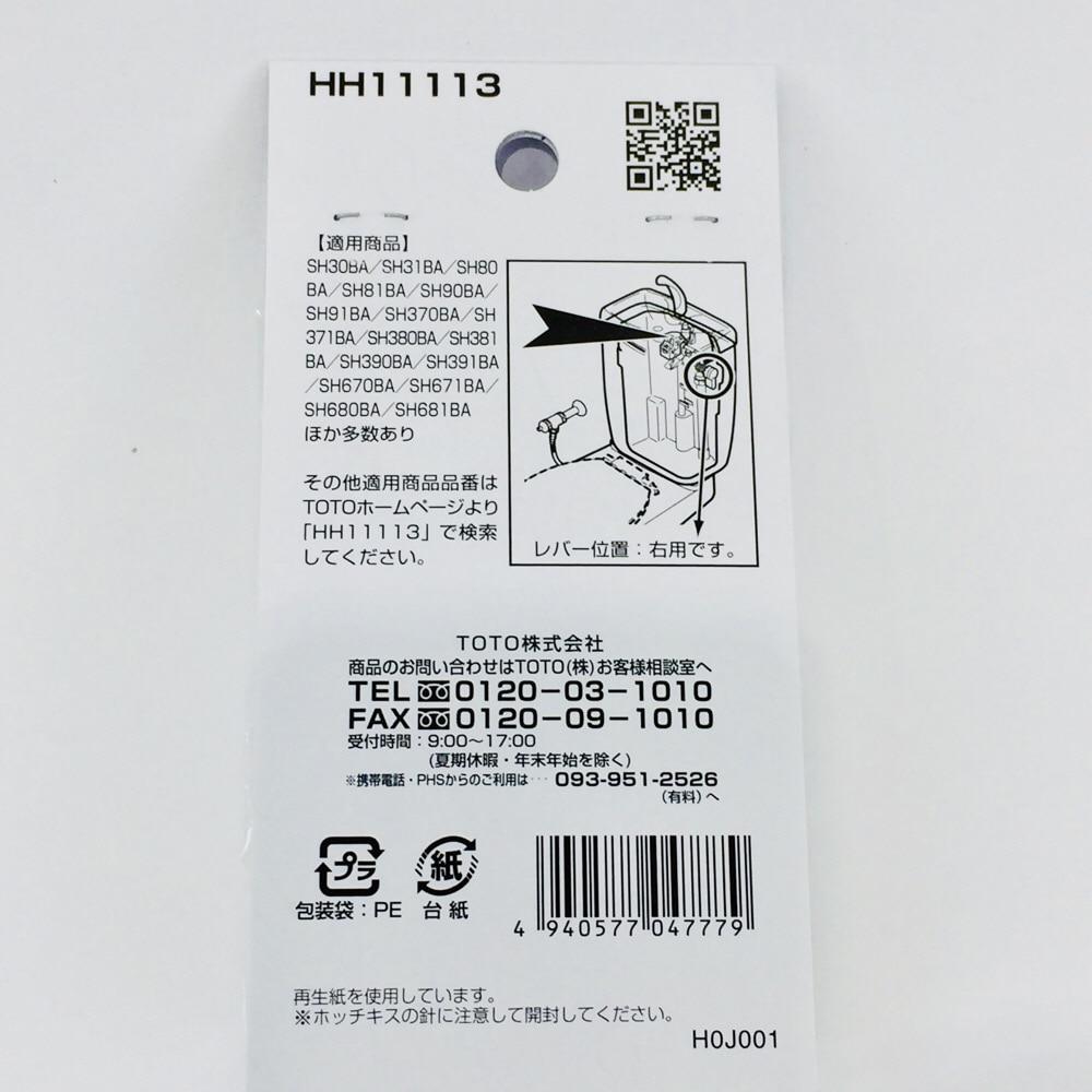 ダイアフラムパッキン HH11113