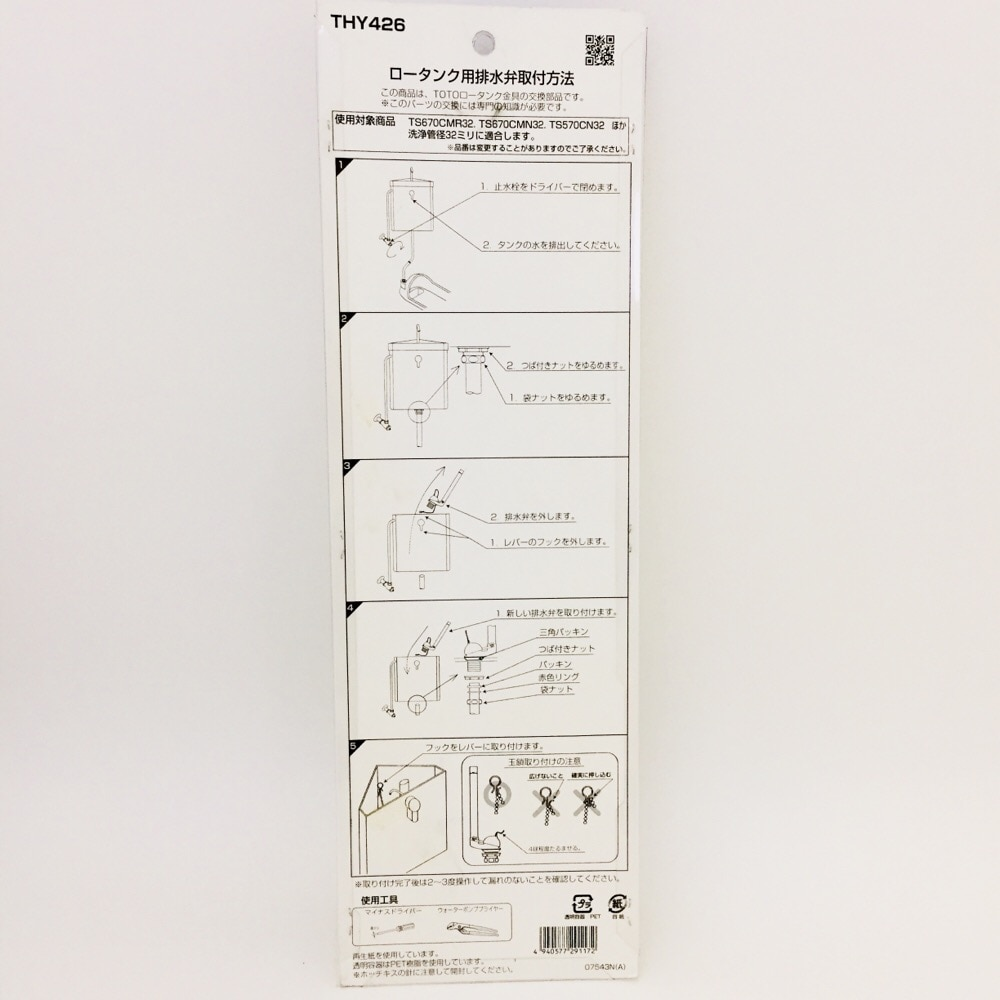 TOTO ロータンク排水弁部 THY426