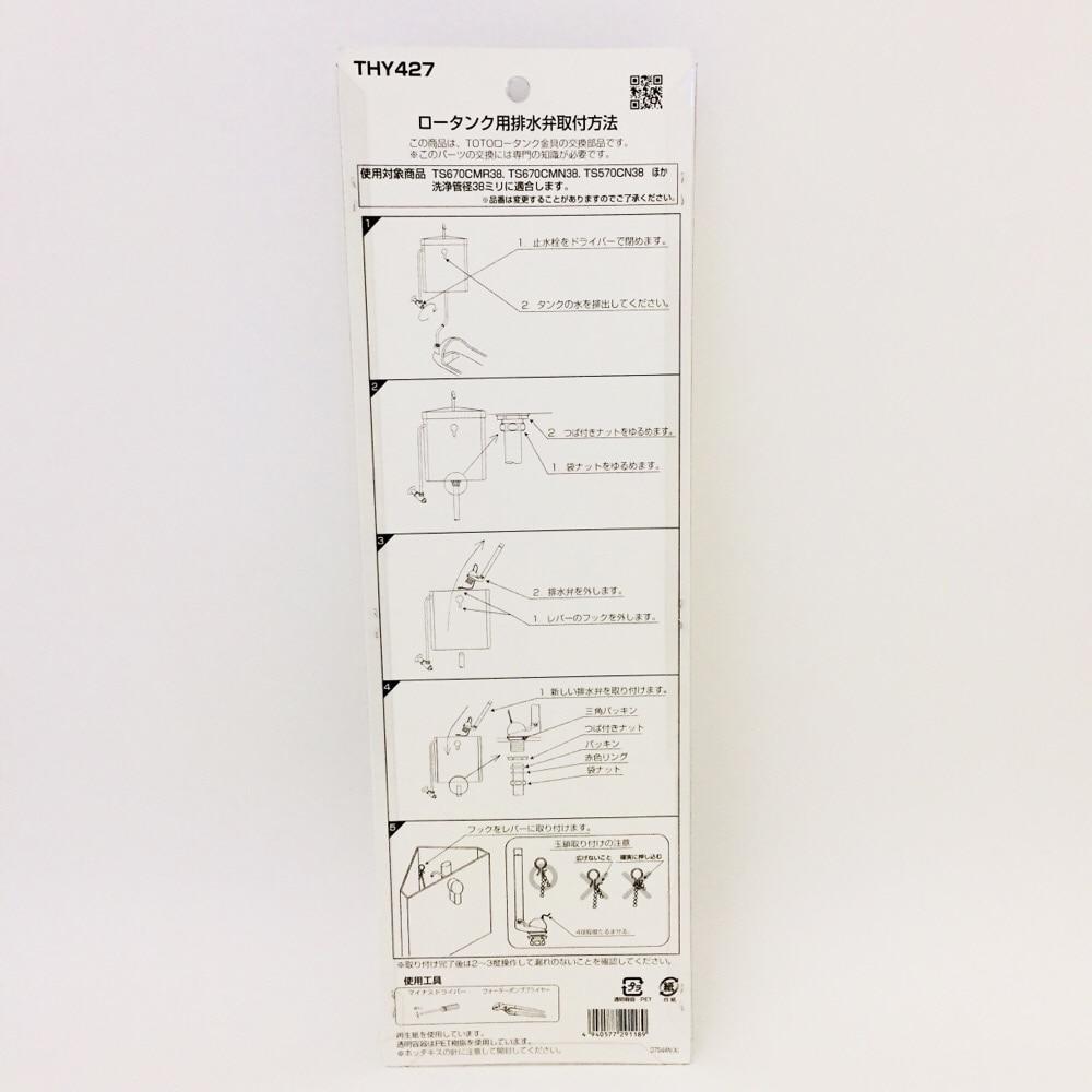 TOTO ロータンク排水弁部 THY427