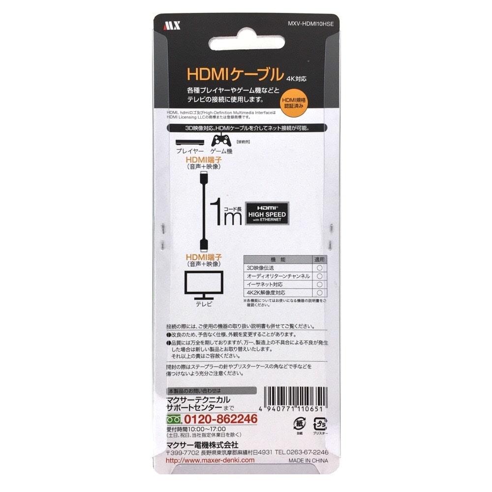 HDMIケーブル1M MXV-HDMI10HSE