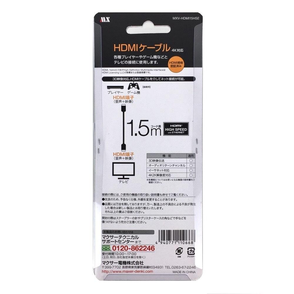 HDMIケーブル1.5M MXV-HDMI15HS
