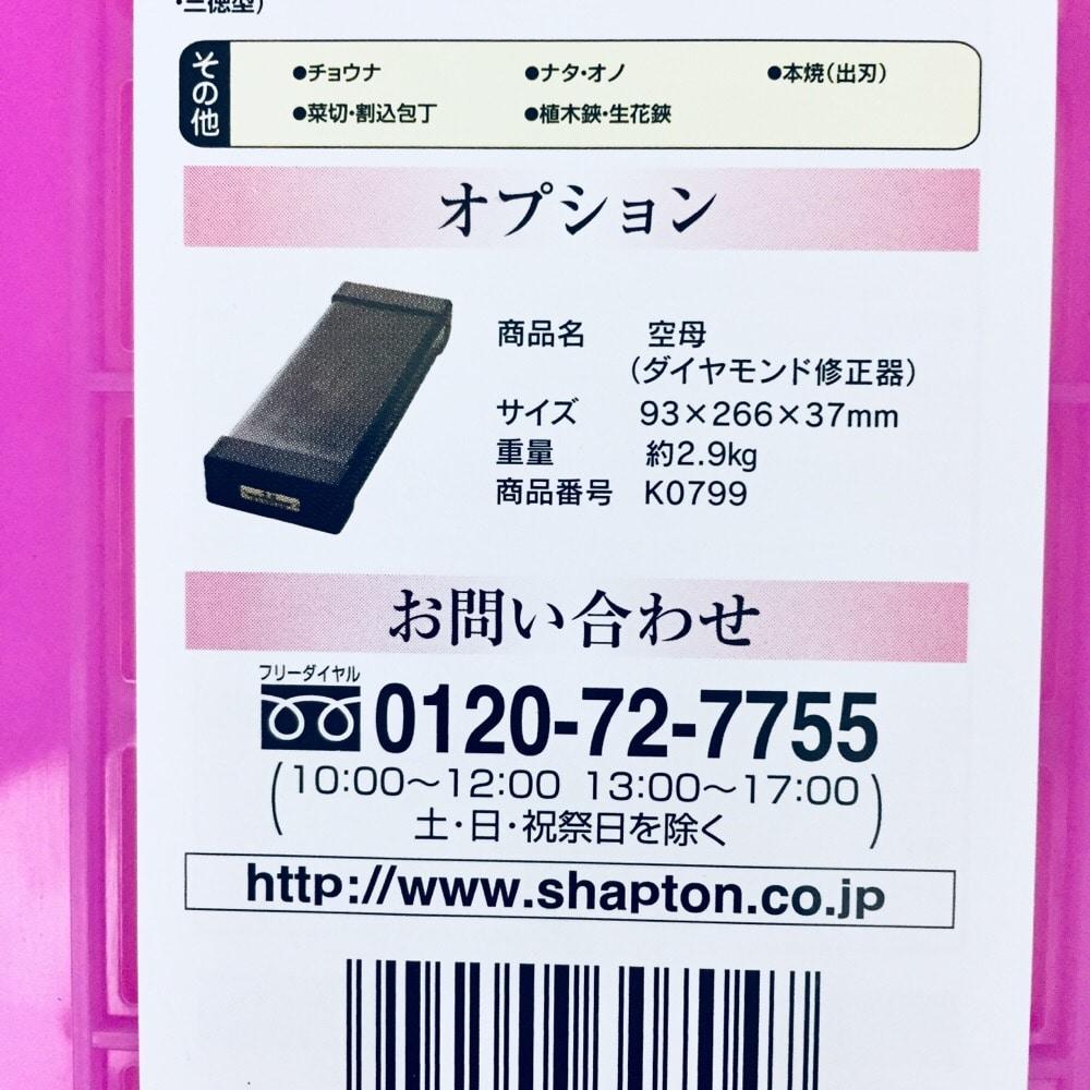 シャプトン 刃の黒幕 エンジ 仕上 #5000【別送品】