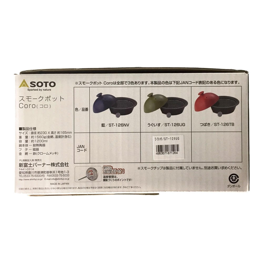 新富士バーナー SOTO スモークポット Coro(コロ)うぐいす ST-126UG