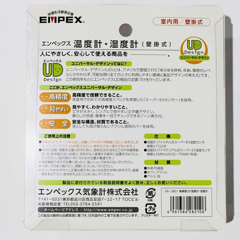 EP 高精度UD温湿度計 EX−2821