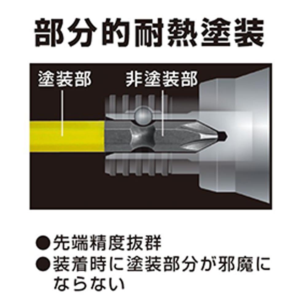 段付カラービット +2×82 2本組 ACMD-2082