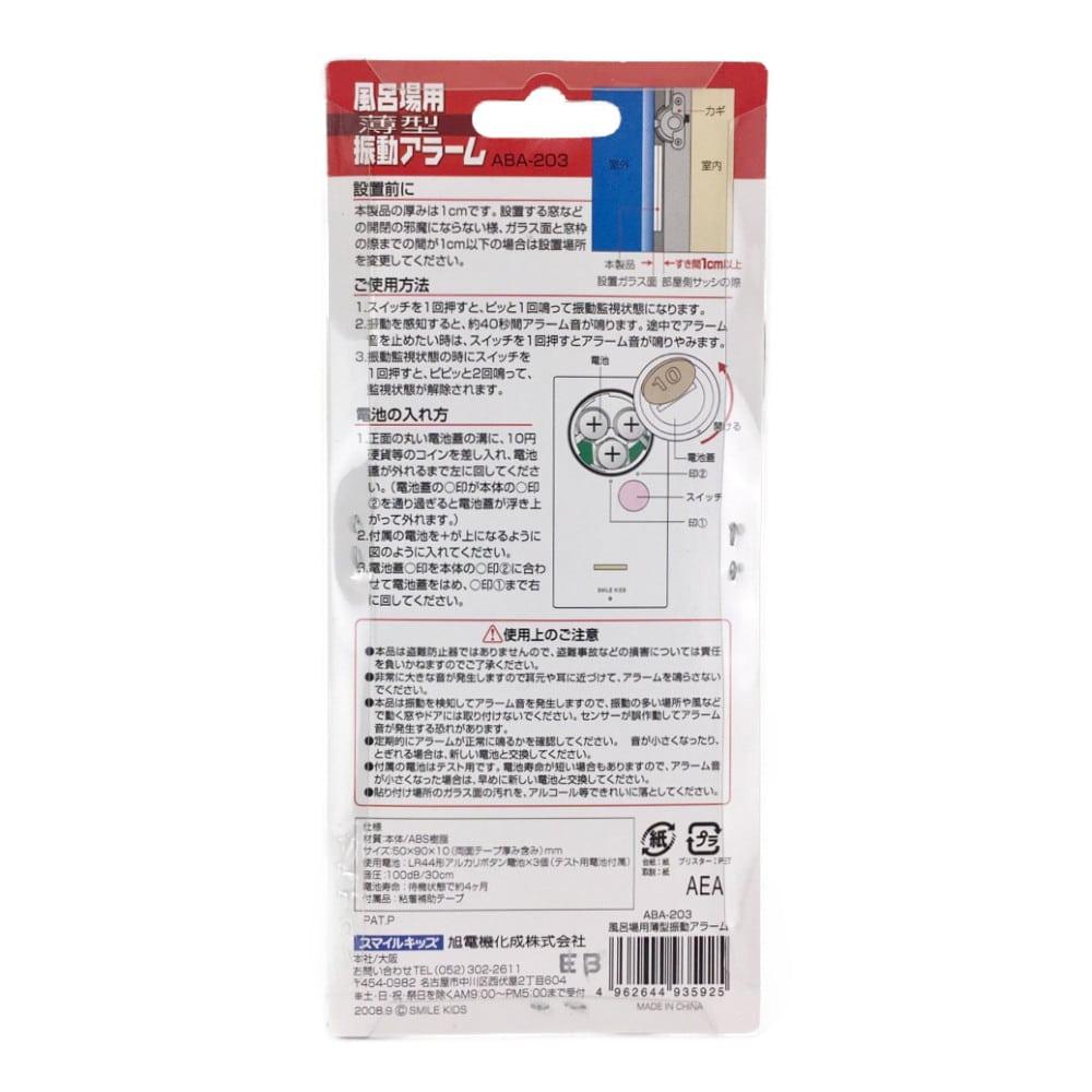 旭電機化成 防犯ブザー風呂場用 ABA-203