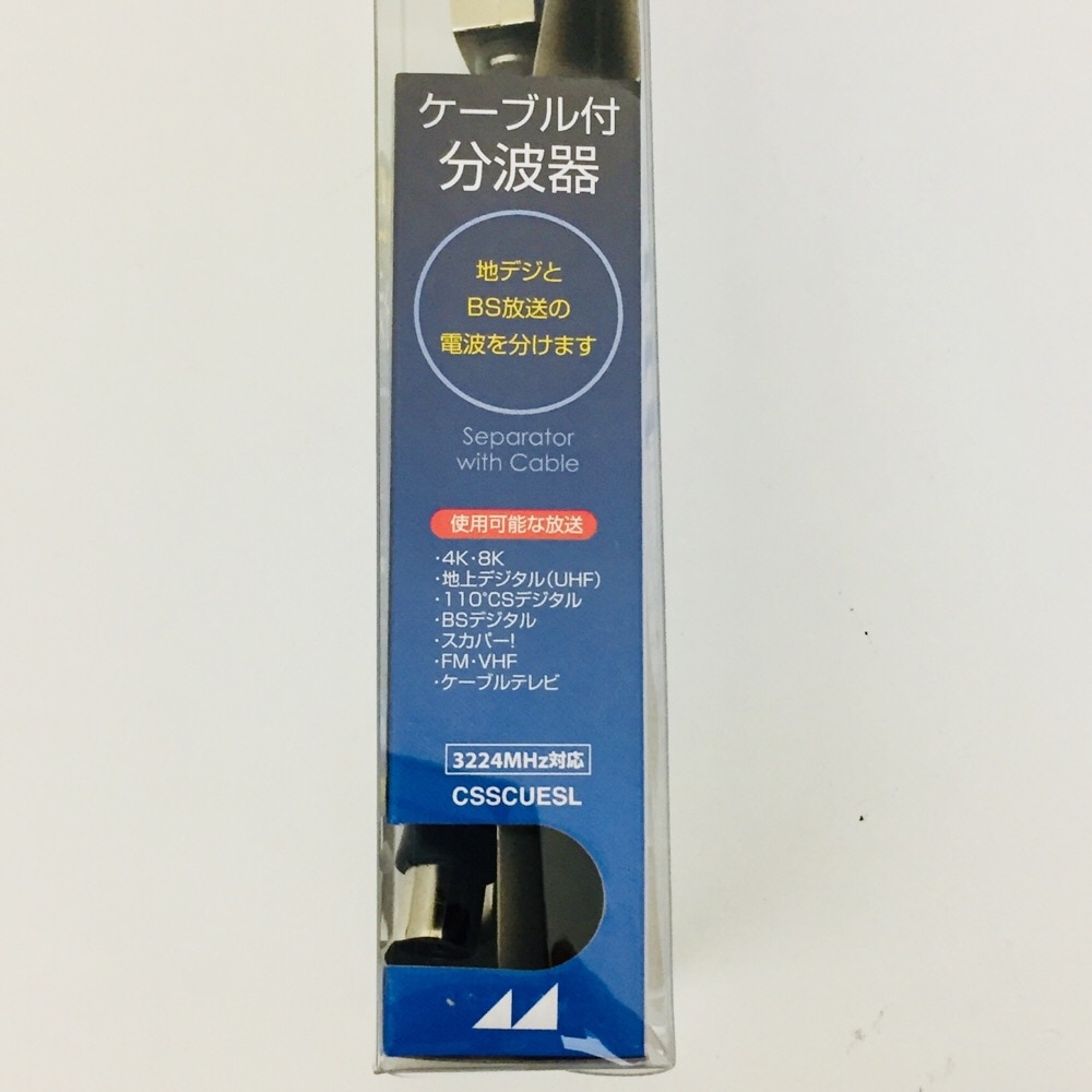 日本アンテナ ケーブル付き分波器 CSSCUESL