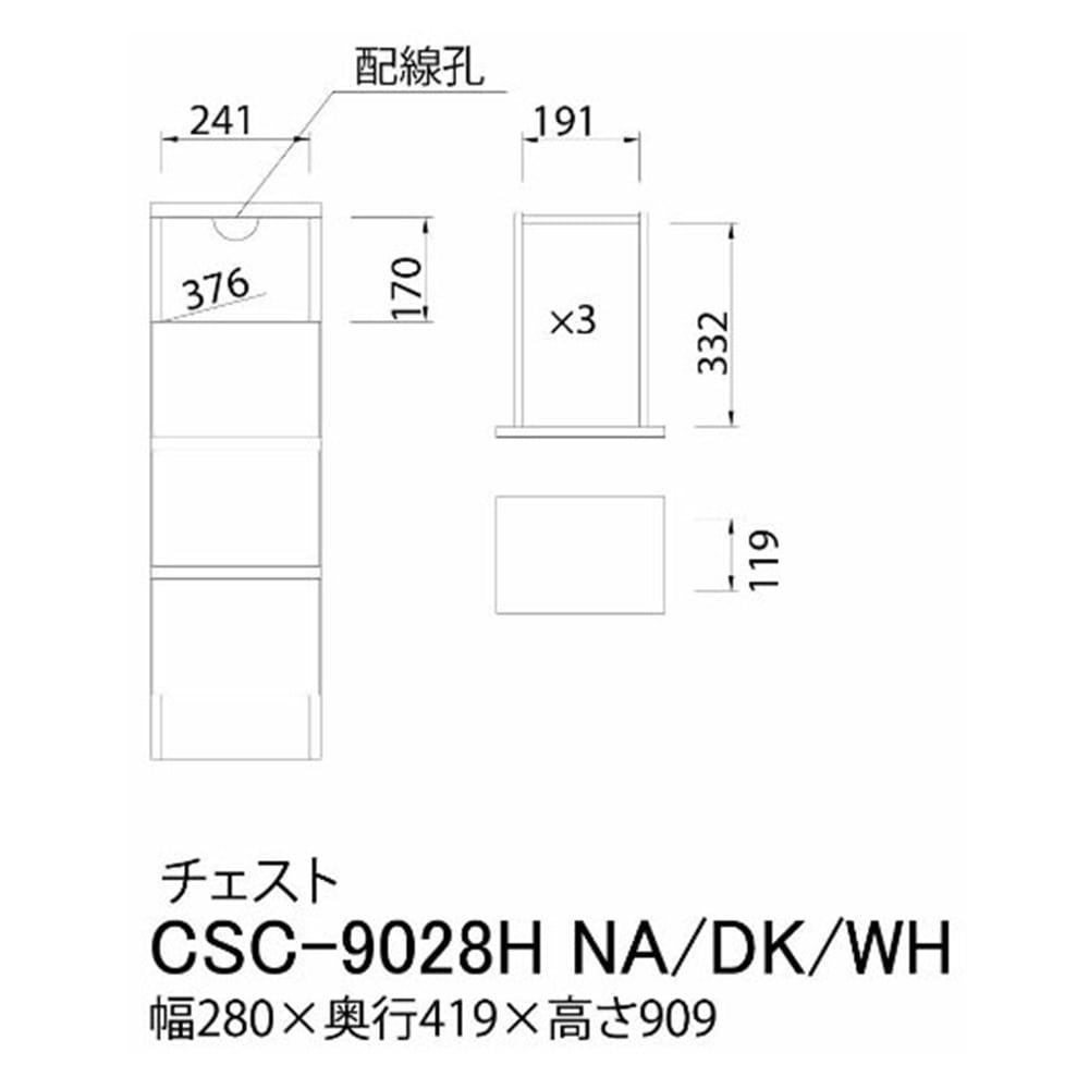 組立簡単チェスト チェスカ CSC-9028H ダークブラウン【別送品】