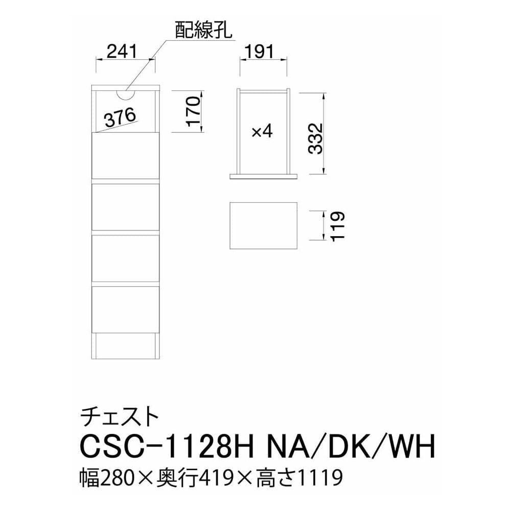 組立簡単チェスト チェスカ CSC-1128H ナチュラル【別送品】