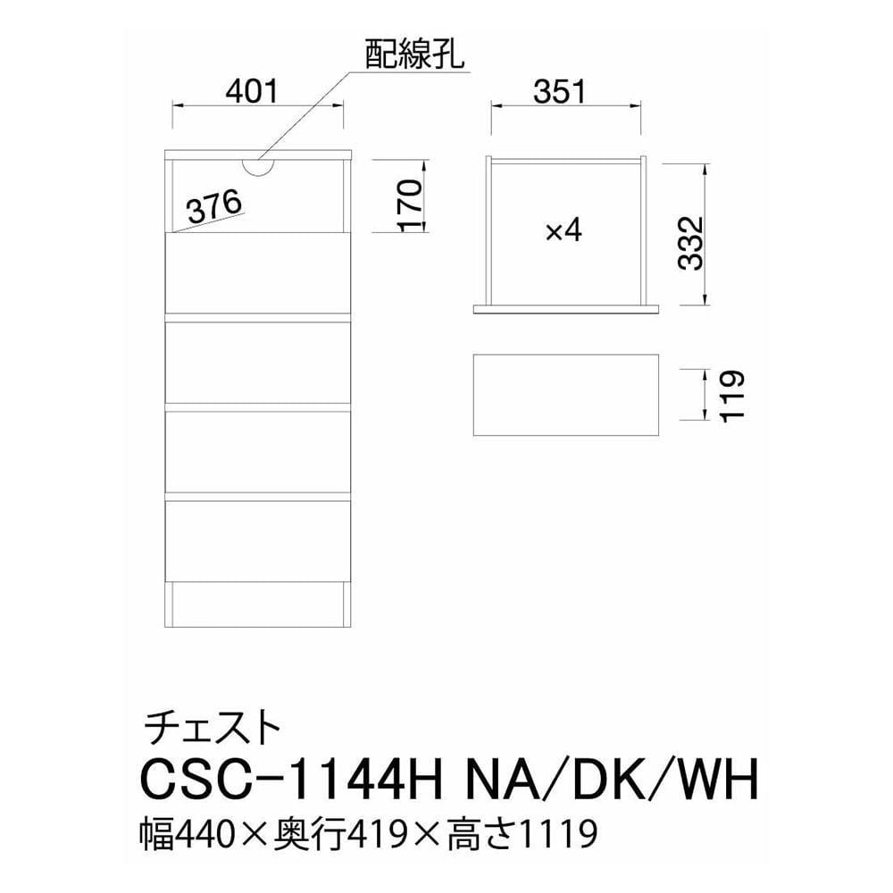 組立簡単チェスト チェスカ CSC-1144H ナチュラル【別送品】