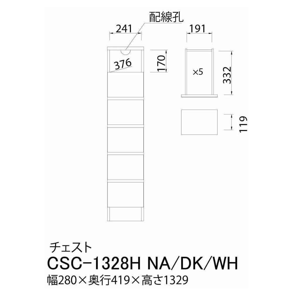 組立簡単チェスト チェスカ CSC-1328H ダークブラウン【別送品】
