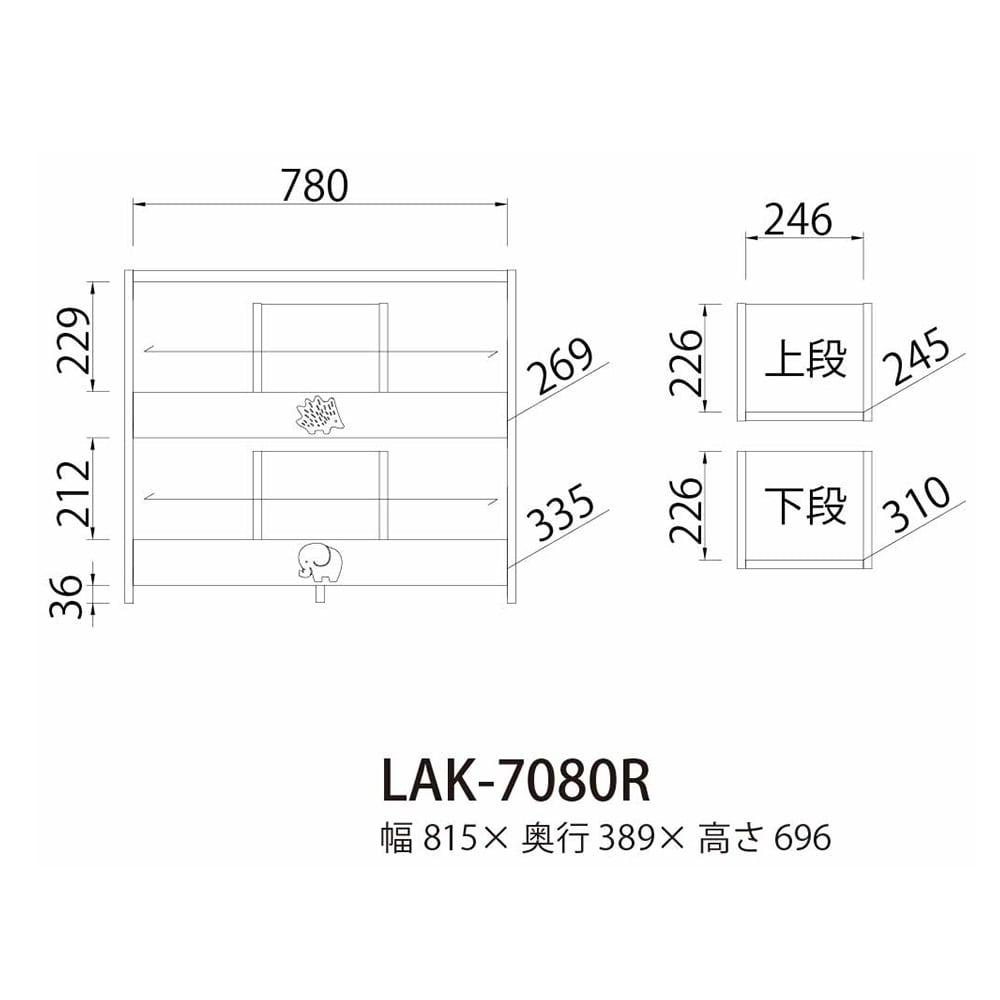 おもちゃラック ランドキッズ LAK-7080R【別送品】