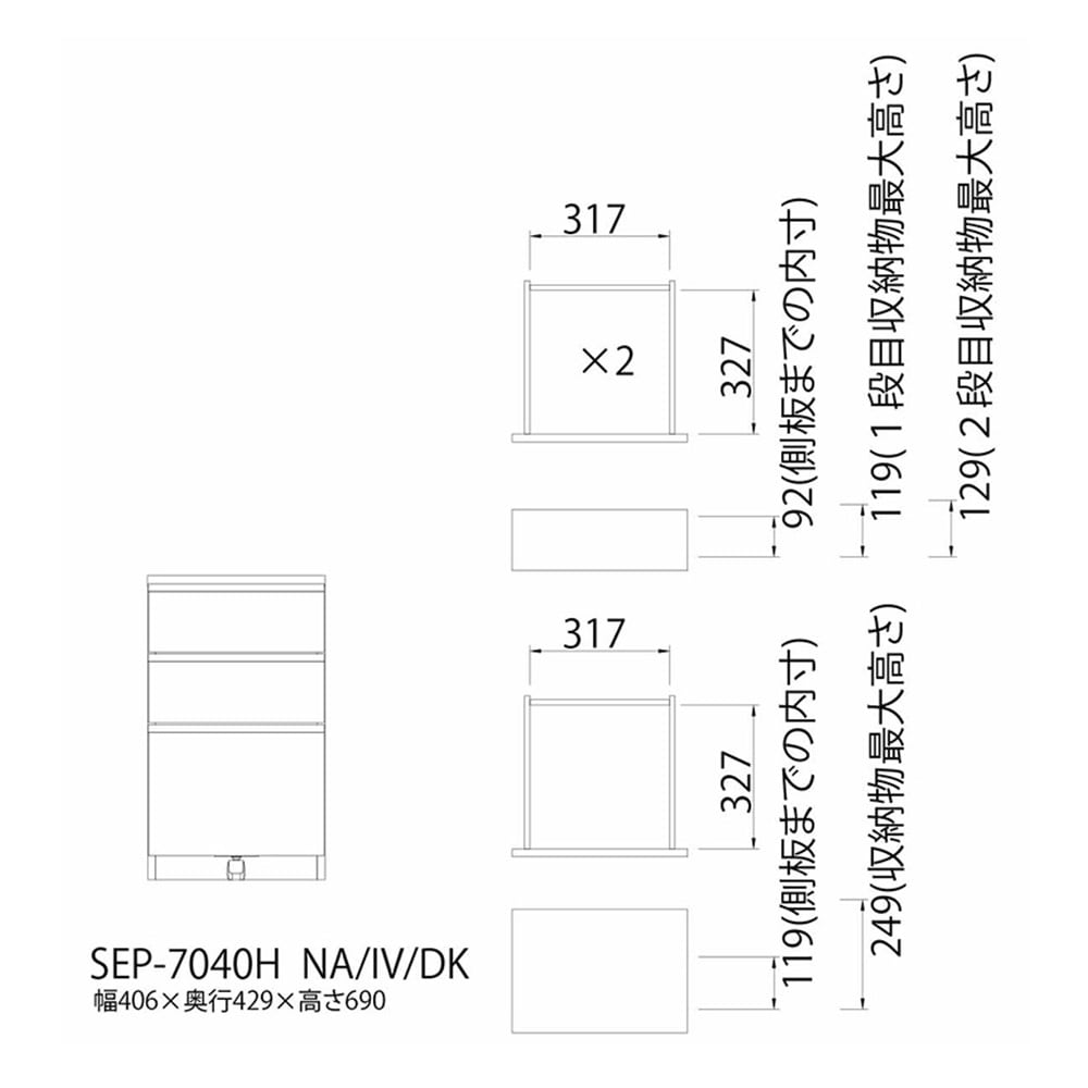 アンダーチェスト セパルテック SEP-7040H NA【別送品】