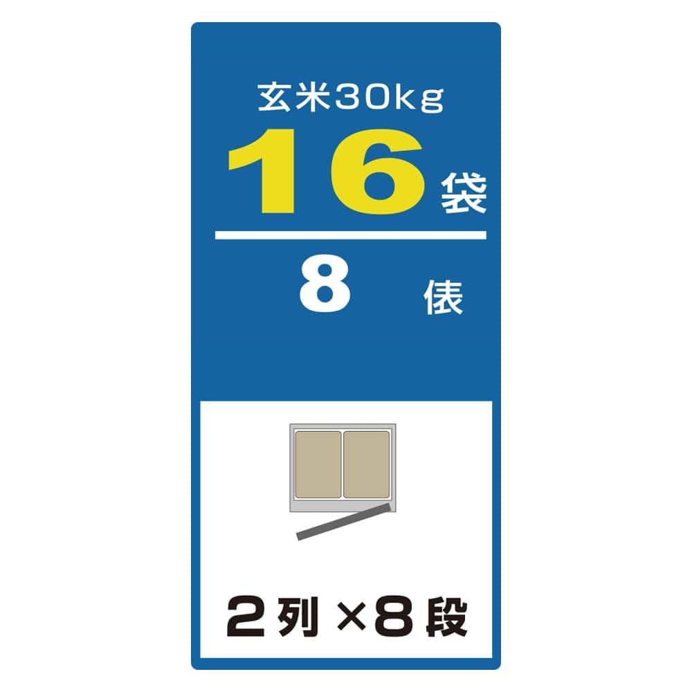 アルインコ 米っとさん 玄米氷温貯蔵庫 熟れっ庫(うれっこ) EWH16 16袋用(8俵用)【別送品】【要注文コメント】