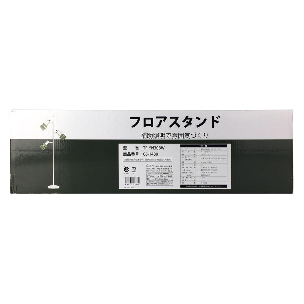 【店舗限定】オーム フロアスタンド TF-YN30BW