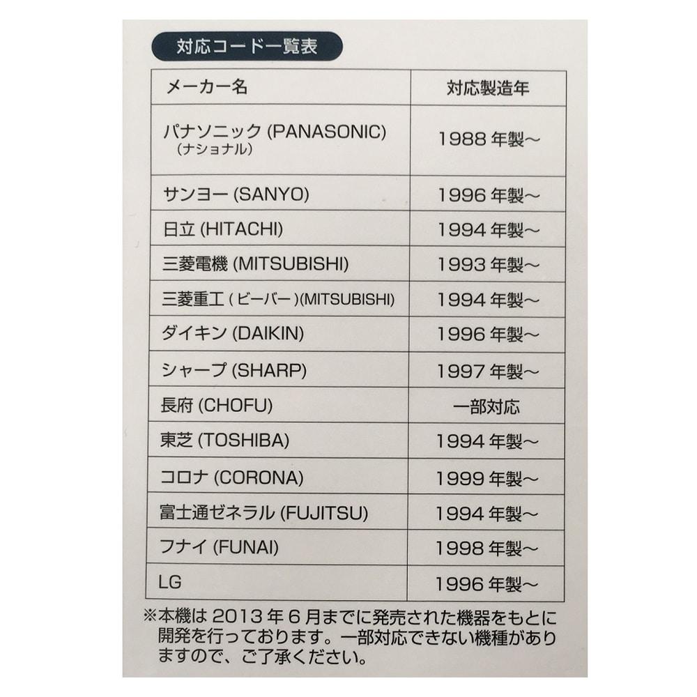 エアコン汎用リモコン OAR‐N12