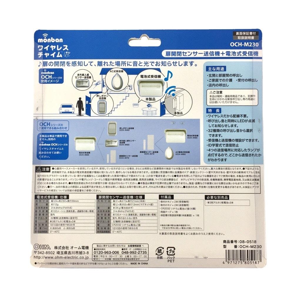 オーム電機 monban ワイヤレスチャイム 扉開閉センサー送信機+電池式受信機 OCH-M230