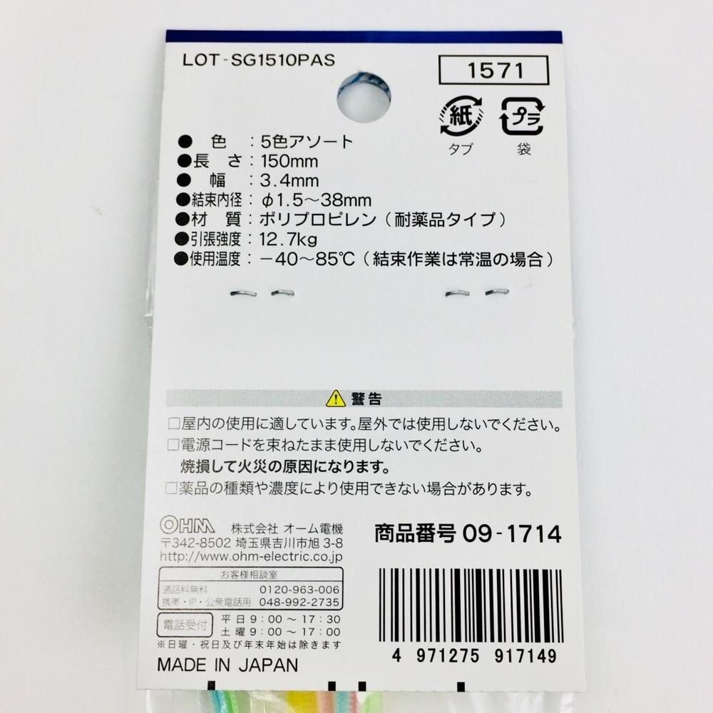 耐薬品結束バンドSG150PAS10P