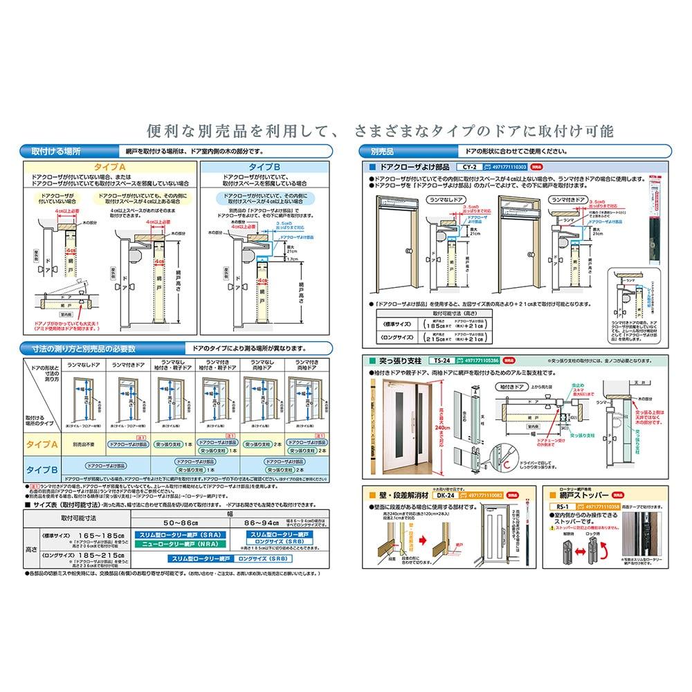 スリム型  ロータリー 網戸 SRA-1