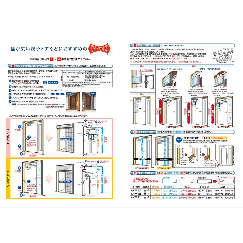 アルキング網戸ワイドサイズ AKW-17【別送品】