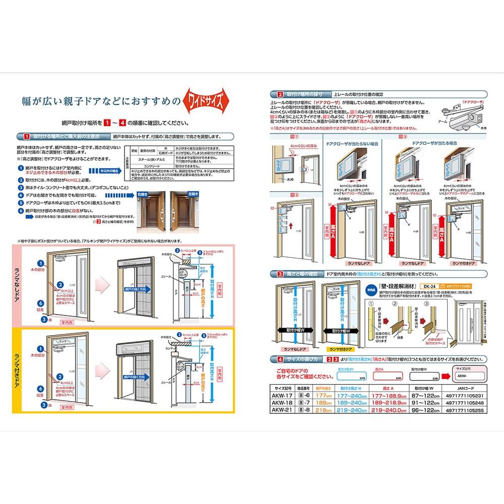 アルキング網戸ワイドサイズ AKW-21【別送品】