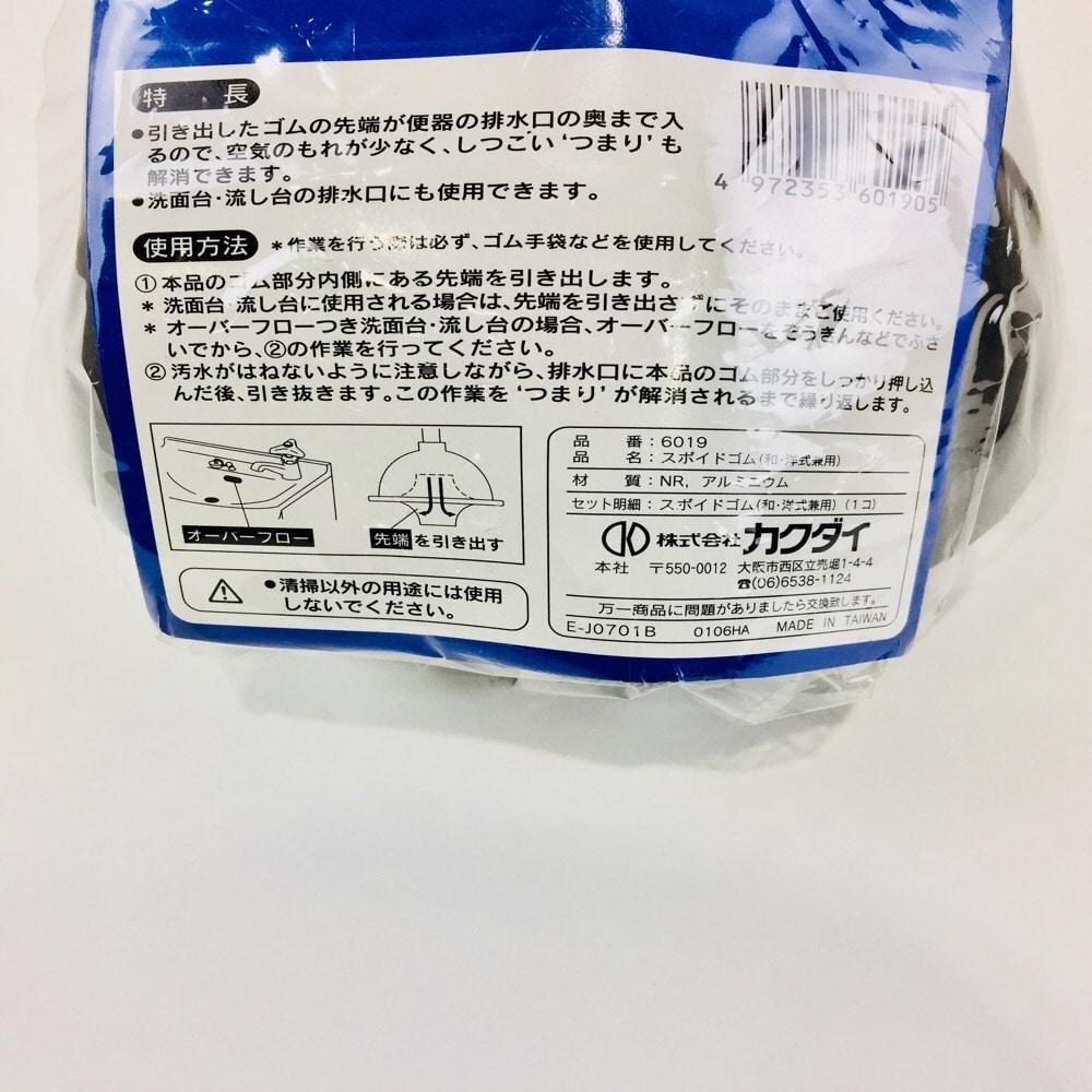 カクダイ スポイトゴム(和・洋式兼用) 6019